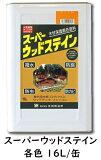◆注ぎ口(ベロ)付き◆スーパーウッドステイン(屋外用) 各色 16L/缶 【1液 油性 木目生かす 浸透性 吉田製油所】