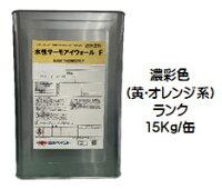 水性サーモアイウォールF日本塗料工業会濃彩色(黄・オレンジ)15Kg【日本ペイント】