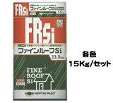 ニッペ ファインルーフSi 各色(主剤+硬化剤)15Kgセット【2液 油性 シリコン 艶有り 屋根 日本ペイント】