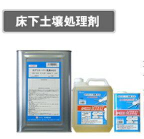 【送料無料】白アリスーパー乳剤#20 低臭性薬剤 16L (20倍希釈型)