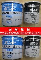 【送料無料】コニシボンドKモルタル8Lセット×2セット