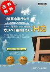【送料無料】 1液MレタンHG 白・提案色  15kg ≪関西ペイント≫