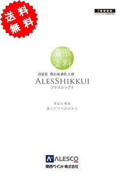 【送料無料】 アレスシックイ 各色 15kg(内部用)≪関西ペイント≫【漆喰塗料】 カンブリア宮殿放送