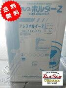 【送料無料】アレスホルダーZ16K≪関西ペイント≫