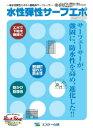 【送料無料】水性弾性サーフエポ 16K ≪エスケー化研≫
