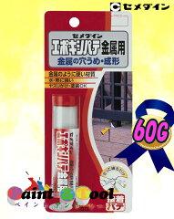 エポキシパテ 金属用 60G(ブリスター)1箱(5本) 【セメダイン】