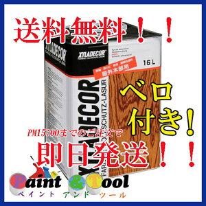 キシラデコール 大阪ガス ケミカル 株式会社