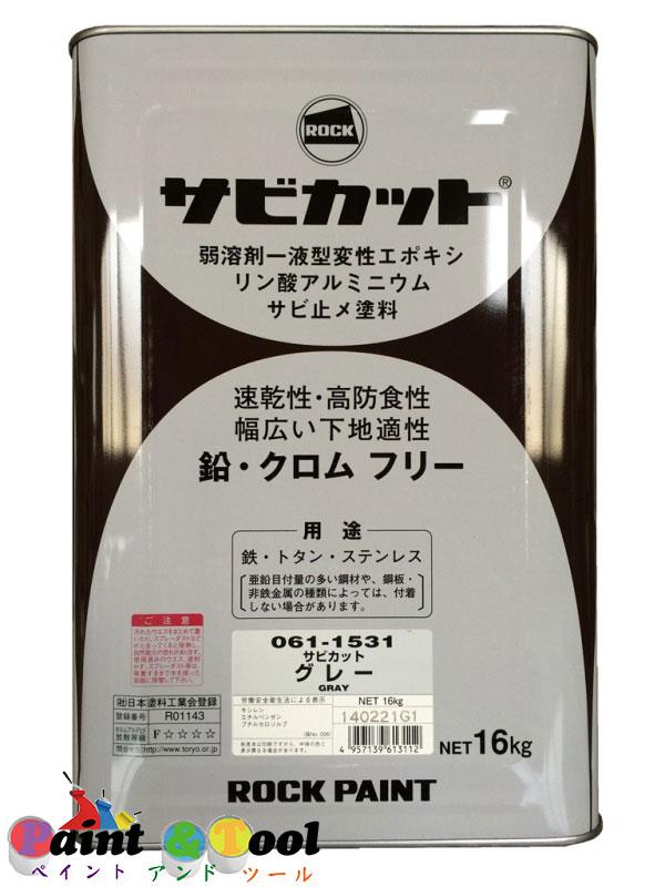 サビカット 16KG 各色 【ロックペイント】