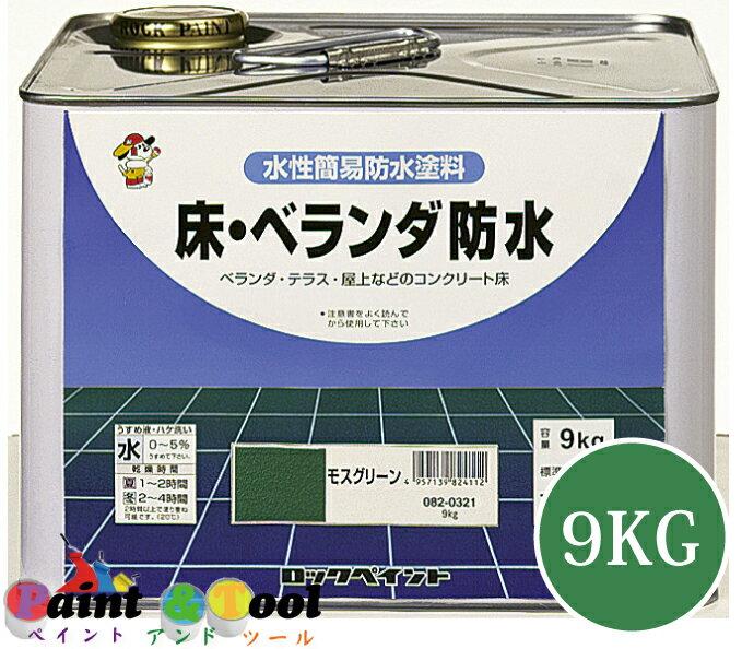床・ベランダ防水 9KG 各色 【ロックペイント】