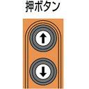 キトー セレクト 電気チェーンブロック 1速 100kg(S)x15m(EDH10S) 3