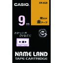 カシオ ネームランドテープ 9mm 金テープ/黒文字 (XR9GD)【カシオ計算機(株)】
