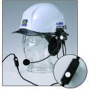 アルインコ ヘルメット用ヘッドセット防水プラグタイプ (EME63A)【アルインコ(株) 電子事業部】