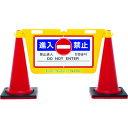 Reelex 三角コーン用表示板 BIGバリアボード (BBD900B)...