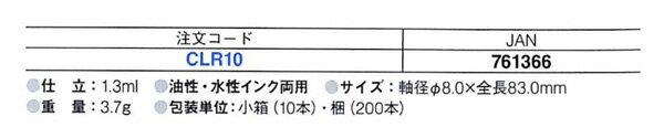 三菱鉛筆CLR-10替芯小箱(10本)【三菱鉛筆】