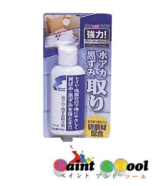 アトムハウスペイント 水アカ・黒ずみ取り 100ml 10缶1箱セット ホームケア製品 【アトムハウスペイント】