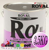 ローバルアルファ ROVALα 3.5KG 亜鉛含有92% 【ローバル】