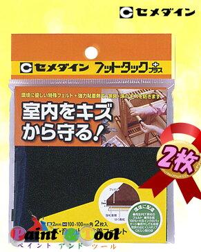 フットタックプラス(キズ防止) 100MM×100MM ブラック (袋)1箱(10袋)【セメダイン】
