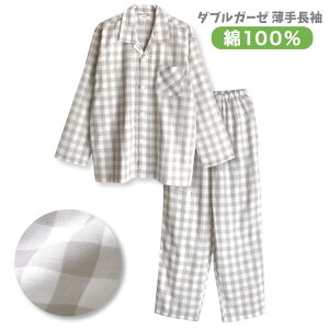 綿100% ダブルガーゼ 長袖 メンズ パジャマ 春 夏向き 前開き シャツ 先染め チェック柄 グレー M/L/LL ペア
