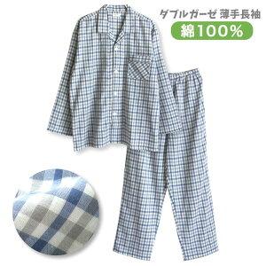 綿100% ダブルガーゼ 長袖 メンズ パジャマ 春 夏向き 前開き シャツ 先染め チェック柄 グレー×ブルー M/L/LL ペア