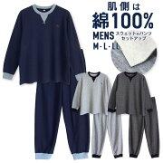 【春・秋】メンズ長袖パジャマスウェット上下総リブ仕様ワンポイント刺繍