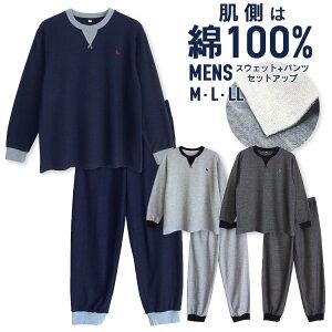 【SALE】内側が綿100% 長袖 メンズ パジャマ 春 秋向き スウェット上下 リブ仕様 ワンポイント刺繍 ネイビー/グレー/チャコール M/L/LL