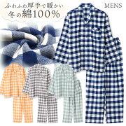 綿100%長袖メンズパジャマ冬ふんわり柔らかい2枚仕立ての厚手生地で暖かいダブルガーゼ起毛前開きシャツブロックチェック柄ネイビー/グレー/ベージュM/L/LLおそろい