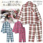 綿100%長袖女の子パジャマ冬ふんわり柔らかい2枚仕立ての厚手生地で暖かいダブルガーゼ起毛前開きシャツかわいいチェック柄レッド/アイボリー120-160cm子供キッズジュニアガールズおそろい