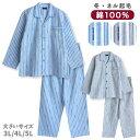 大きいサイズ 綿100% 長袖 メンズ パジャマ 冬向き 前開き ネル起毛 ストライプ柄 ブルー/グレー 3L/4L/5L