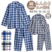 大きいサイズ綿100%長袖メンズパジャマ冬向き前開きネル起毛チェック柄ブルー/グレー3L/4L/5Lおそろい