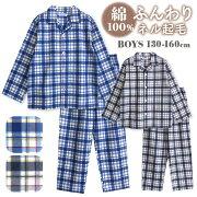 綿100%長袖男の子パジャマ冬向き前開きネル起毛チェック柄ブルー/グレー140/150/160子供キッズジュニアボーイズかわいいおそろい