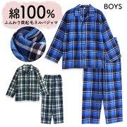 綿100%長袖男の子パジャマ秋冬前開きネル起毛先染めチェック柄130-160cm子供キッズジュニアボーイズおそろい