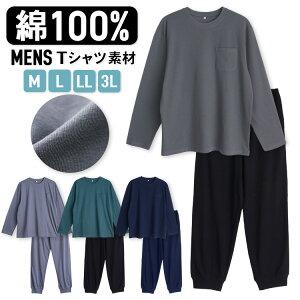 綿100% 長袖 メンズ パジャマ 春 夏 柔らかく軽い薄手の快適Tシャツパジャマ 上下セット 胸ポケット グレー/ネイビー/チャコール M/L/LL 部屋着 ルームウェア