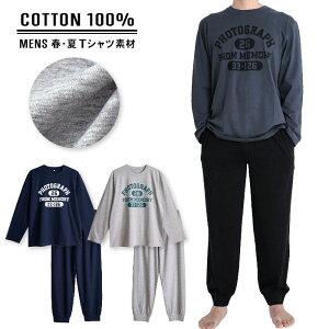 綿100% 長袖 メンズ パジャマ 春 夏 柔らかく軽い薄手の快適Tシャツパジャマ 上下セット プリント グレー/ネイビー/チャコール M/L/LL 部屋着 ルームウェア