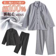 内側が綿100%長袖メンズパジャマ秋冬裏起毛スウェット前開きシャツテーラー仕様無地ネイビー/杢グレーM/L/LL