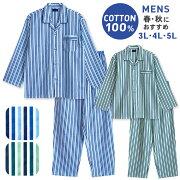 大きいサイズ綿100%長袖メンズパジャマ春秋前開きストライプ柄ブルー/グリーン3L/4L/5L