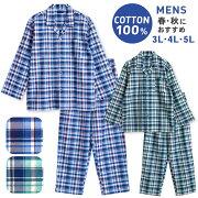 大きいサイズ綿100%長袖メンズパジャマ春秋前開きチェック柄ブルー/グリーン3L/4L/5L