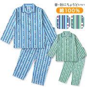 キッズパジャマ カジュアル ストライプ パジャマ ボーイズ ジュニア