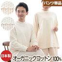 【リブ付き】 パンツのみご要望の方に。入院用の替えパンツ、スリーパーのパンツスタイルにも。パンツ単品でお買い求め頂けます。 【男女兼用】 【洛陽染】
