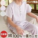 パンツのみご要望の方に。入院用の替えパンツ、スリーパーのパンツスタイルにも。パンツ単品でお買い求め頂けます。 【メンズ】 【先染めボーダーガーゼ】