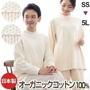 オーガニックコットン レディース パジャマ ナイティ カップル ぱじゃま