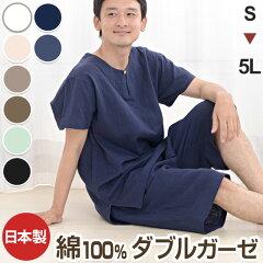 冷房の苦手な方に特にオススメ! 何も着ないより涼しい ふわふわ2重ガーゼの半袖メンズパジャマ...