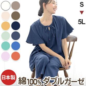 Super comfortable! Short sleeve gauze Pajamas Rakuten ranking 1st place!  Cooling are afraid to recommend! Lumwana sleepwear cotton 100%