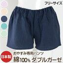 【夜専用 いい寝パンツ】 トランクスタイプ綿 100% レディース 下...
