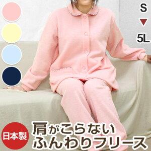レディース フリースパジャマ フリース シリーズ ぱじゃま おしゃれ プレゼント