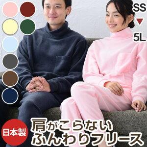 あったか 日本製フリースパジャマ男女兼用 長袖 かぶり タートルネックタイプメンズ レディース…
