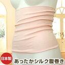 やさしい肌ざわり シルク 腹巻き 【信頼と安心の日本製】 あったかルームウェア