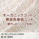 【生地サンプル】 オーガニックコットン無染色接結ニット