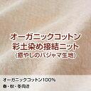 【生地サンプル】 オーガニックコットン彩土染接結ニット 猫足ジャガード