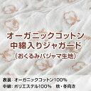 【生地サンプル】オーガニックコットン 中わた入りジャガード