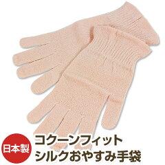 シルクおやすみ手袋 【cocoonfit(コクーンフィット)シリーズ】